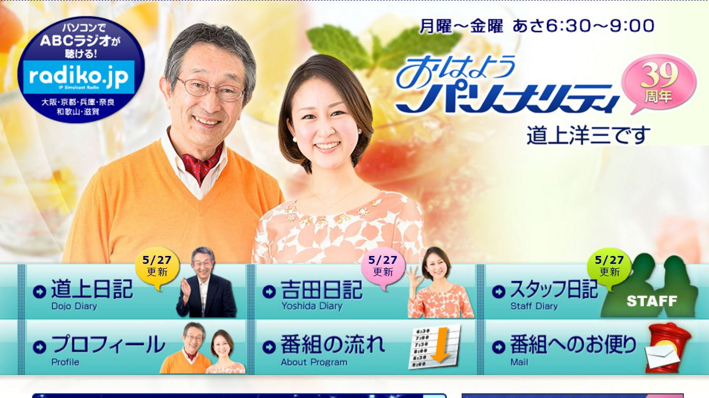 ABCラジオ「おはようパーソナリティ道上洋三です」で紹介していただきました