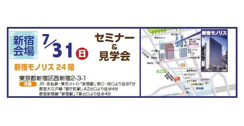 新宿無料セミナー『もめない相続に備えるお金の片づけ』
