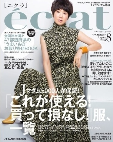 【雑誌】『エクラ』集英社8月号に掲載されました。