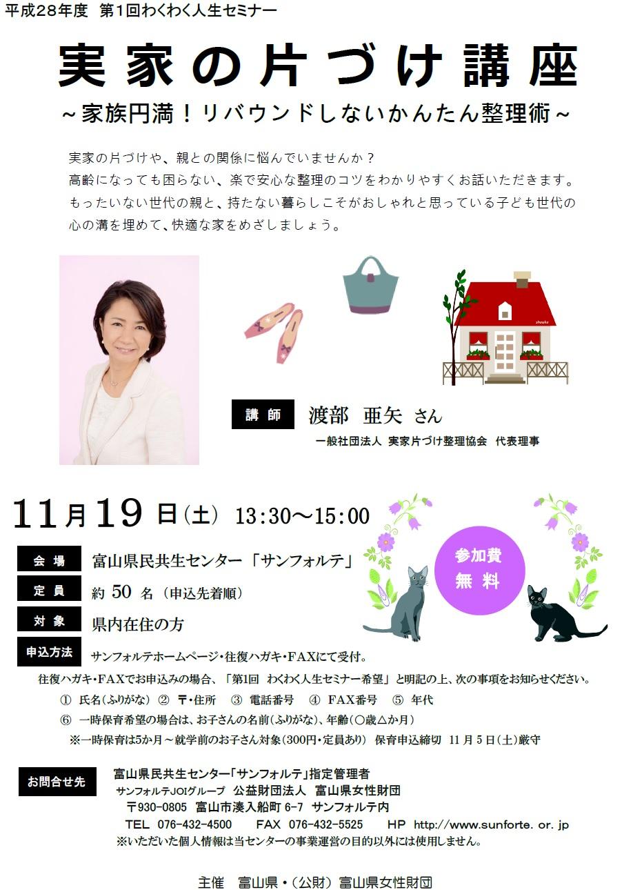 【富山】「実家の片づけ講座」富山県女性財団様主催で講演させていただきます。