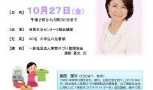 【東京・清瀬】「実家の片づけと生前整理」消費生活講座