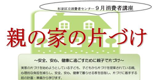 「親の家の片づけ」講座~安全、安心、健康に過ごすために親子で片づけ~|杉並区消費者センター
