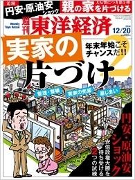 『週刊東洋経済』実家の片づけ「年末年始のNGワードはこれ!!片づけ会話術」掲載されました
