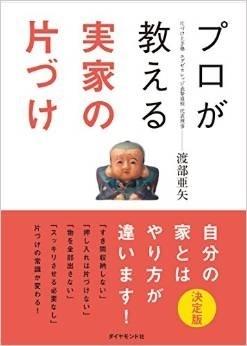 本日出版!『プロが教える 実家の片づけ』ダイヤモンド社