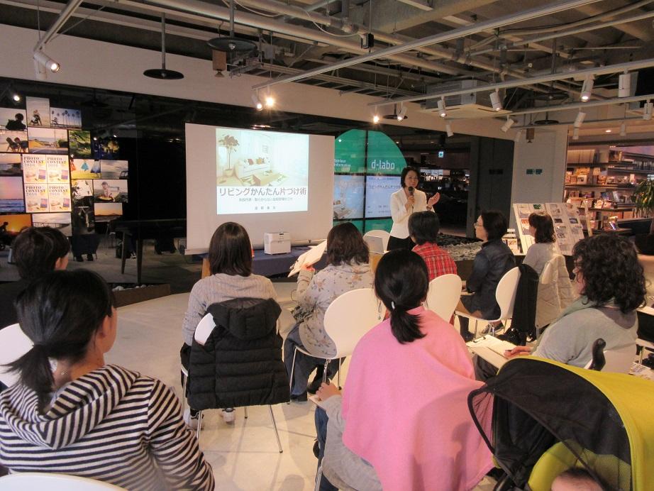 湘南・藤沢でリビングかんたん片づけ術講座を開講させていただきました。