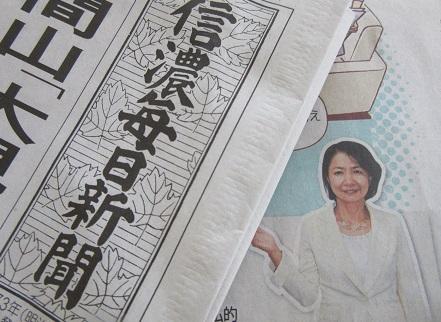 【信濃毎日新聞】実家が空き家に「実家の片づけ始めるなら」財布のミカタ・記事掲載されました