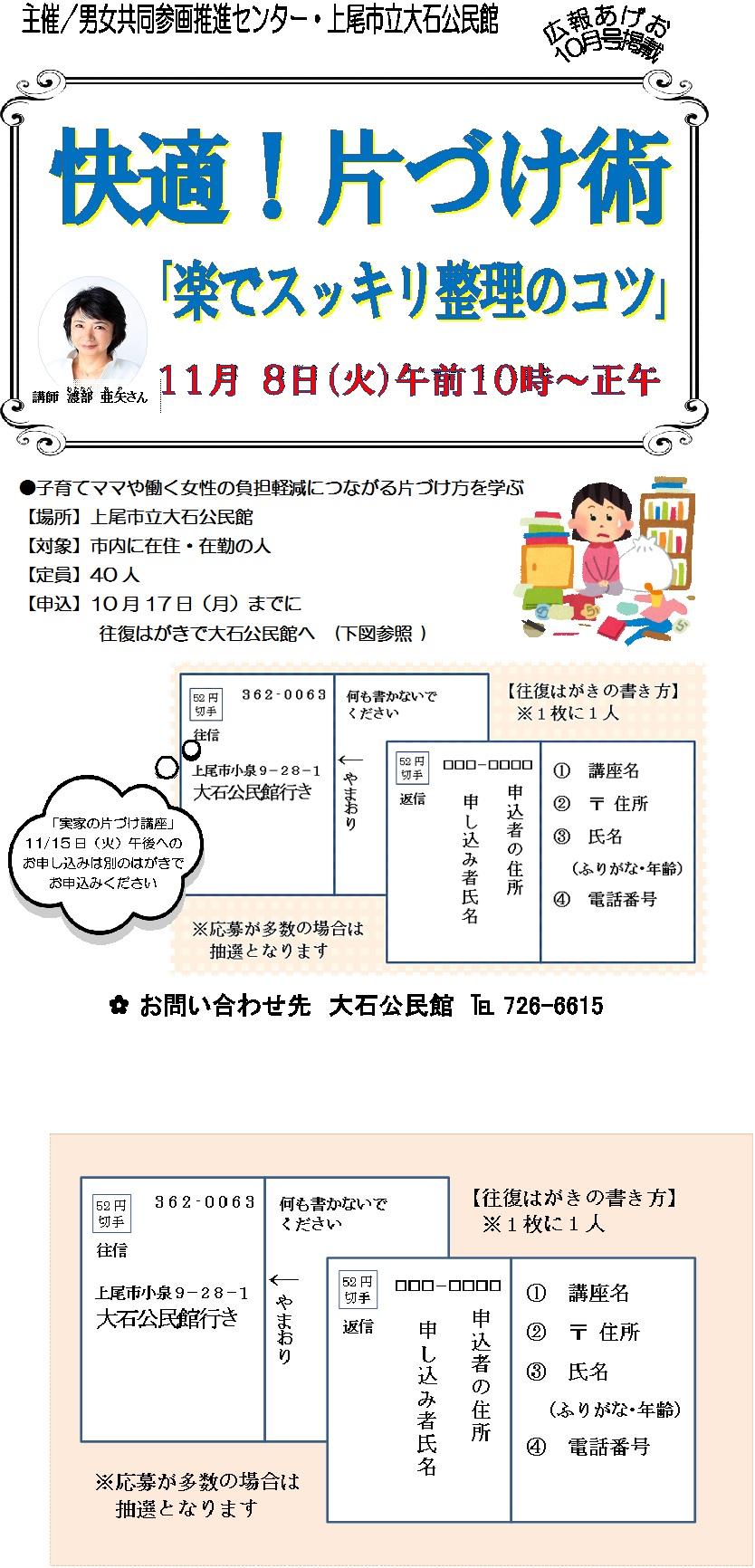 【埼玉・上尾】11/8(火)快適! 片づけ術 「楽でスッキリ整理のコツ」