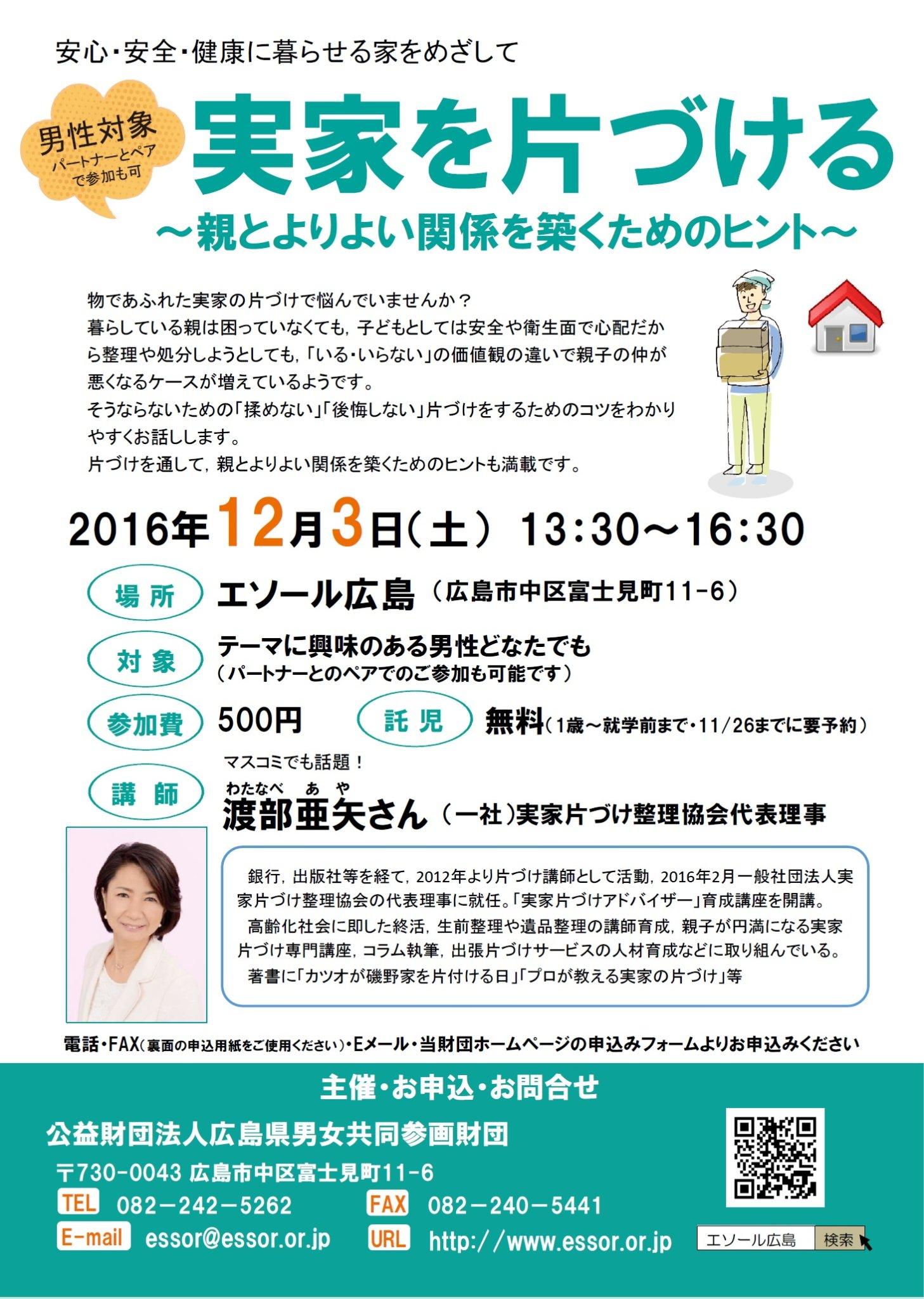 【広島】男性対象「実家を片づける~親とよりよい関係を築くためのヒント」親の家の片付け講座初