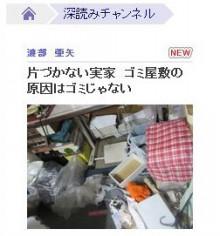 【記事掲載】「片づかない実家 ゴミ屋敷の原因はゴミじゃない」YOMIURI ONLINE