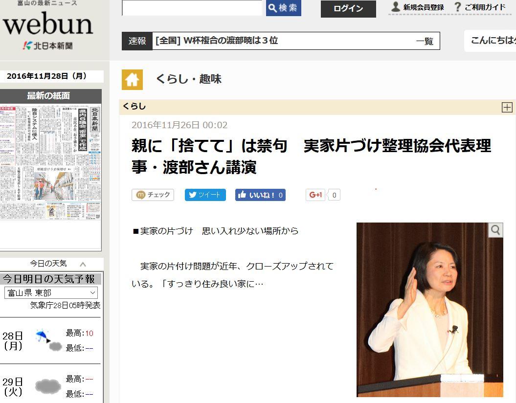 北日本新聞「実家の片付け」富山・おかげさまで掲載されました