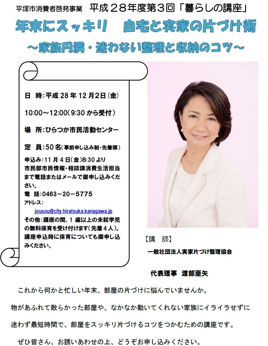 【平塚・無料】「年末にスッキリ!自宅と実家の片づけ術」開講
