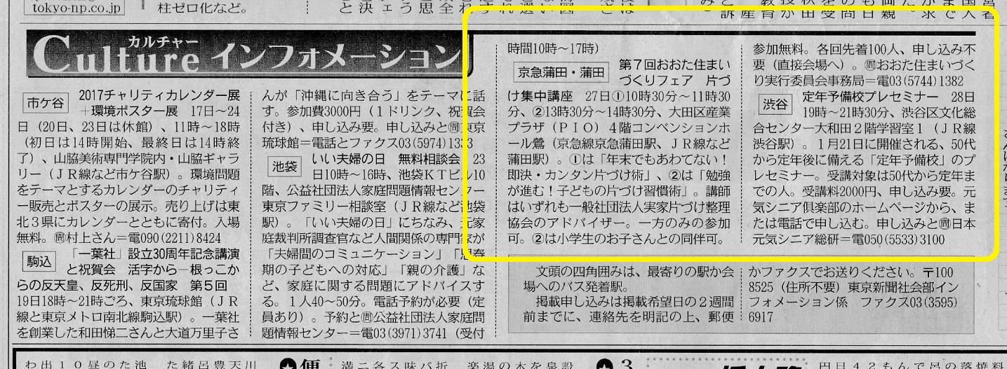 東京新聞に掲載|片づけ集中講座(無料)①即決片づけ術②勉強が進む!子どもの片づけ習慣術