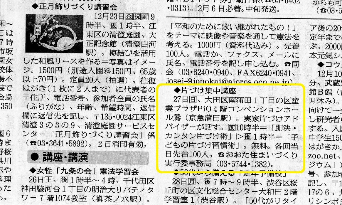 朝日新聞に片づけ集中講座おおたイベント記事が掲載|東京マリオン