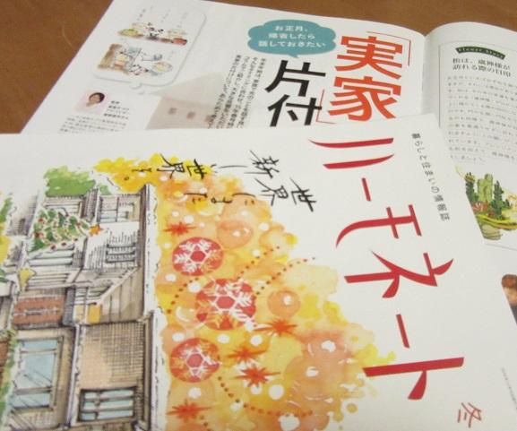 「実家の片付け」が『ハーモネート』(住宅メーカー雑誌)に掲載されました