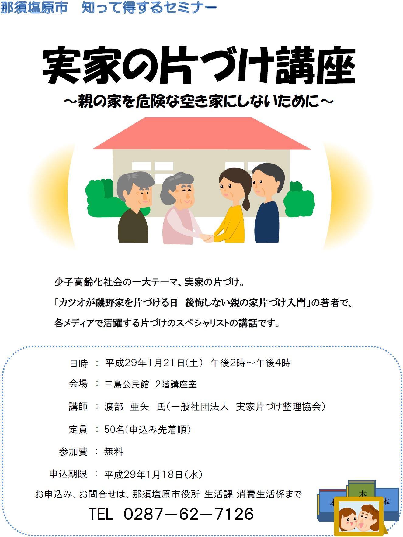 【栃木】実家の片づけ講座 親の家を危険な空き家にしないために|那須塩原市消費生活センター
