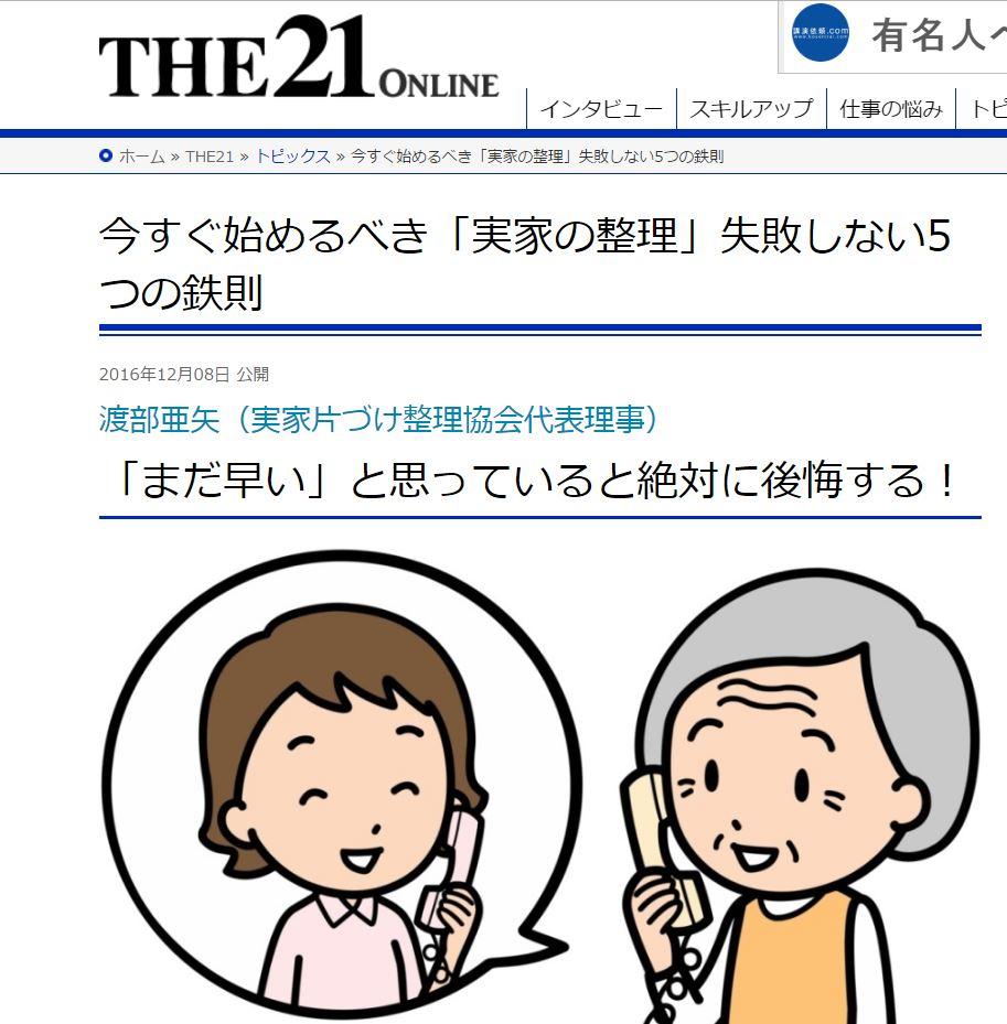 今すぐ始めるべき「実家の整理」失敗しない5つの鉄則・PHP「THE21」に掲載されました。