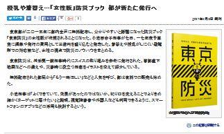 「女性版」防災ブック『東京防災』新たに発行