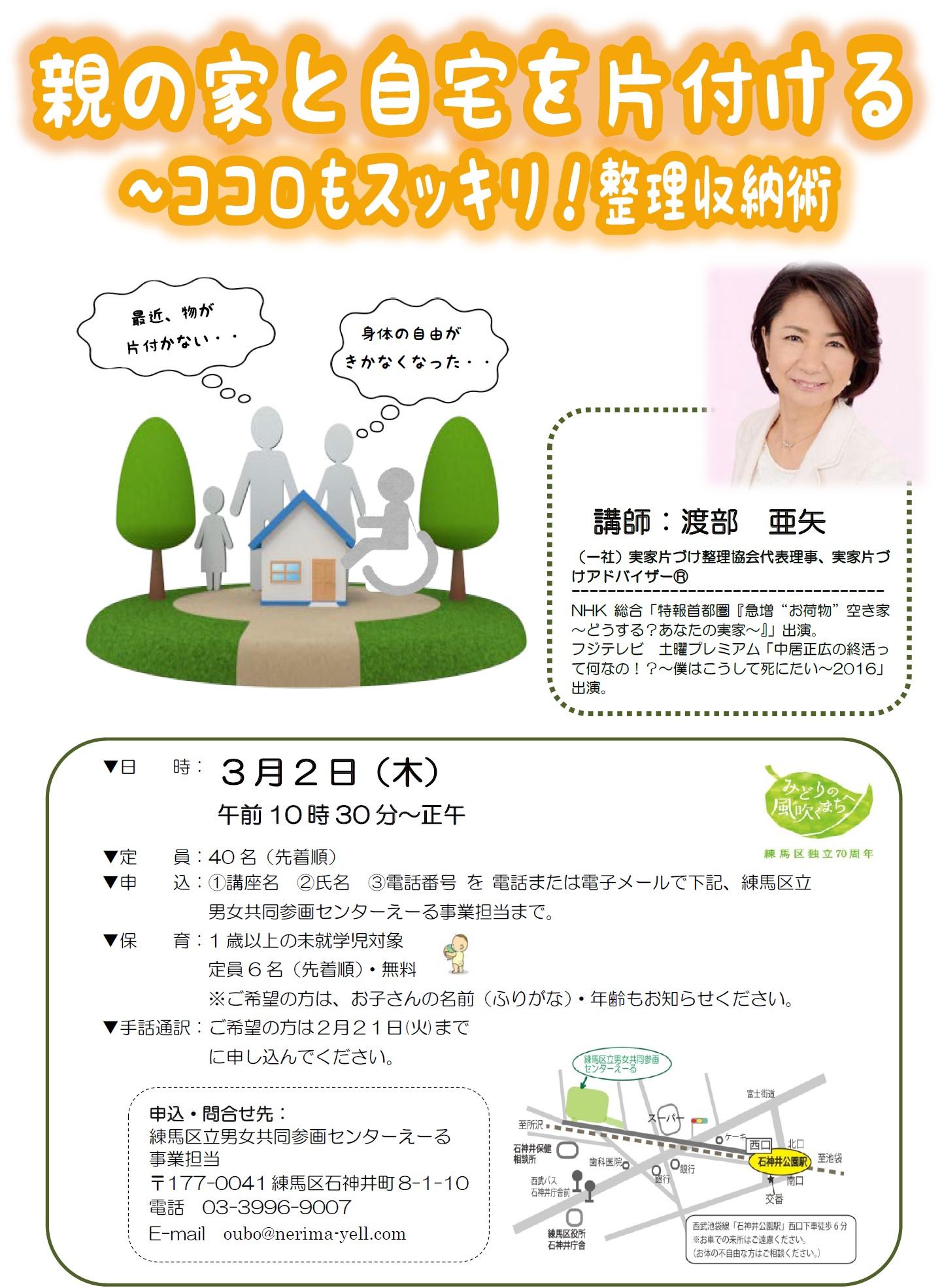【石神井公園・無料】親の家と自宅を片付ける~ココロもスッキリ!整理収納術~
