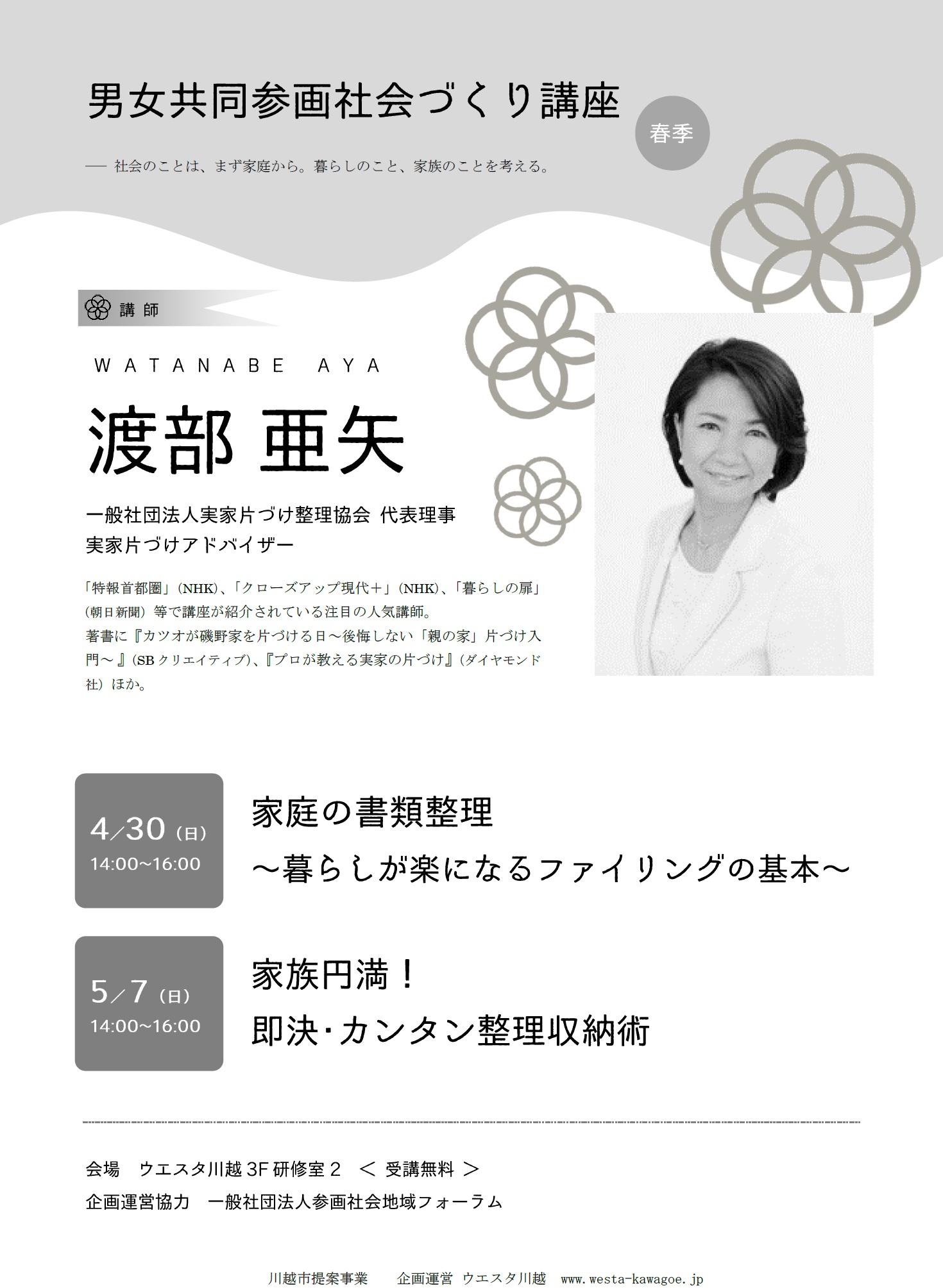 【川越】家庭の書類整理&即決・カンタン整理収納術