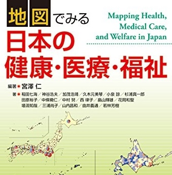 宮澤仁編著『地図でみる日本の健康・医療・福祉』実家の片づけに興味のある方へのお薦め本