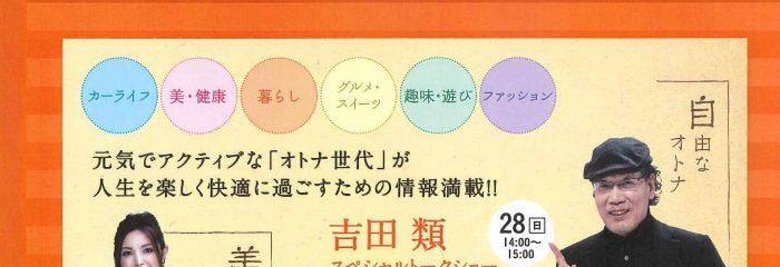 【福井】ふくいオトナ博に実家片づけアドバイザーが出展(5/27土~5/28日)