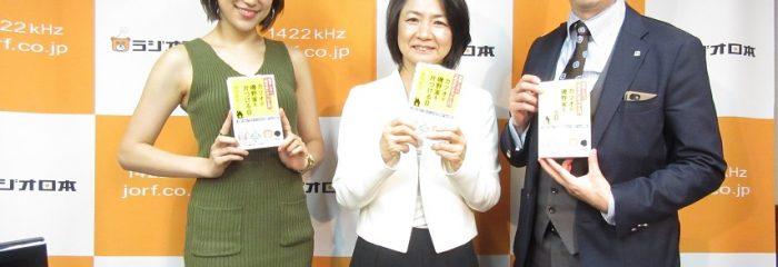 【ラジオ日本】ラジコで実家の片付け「Homeyトーク ~本当にいい家教えます~」無事終了いたしました