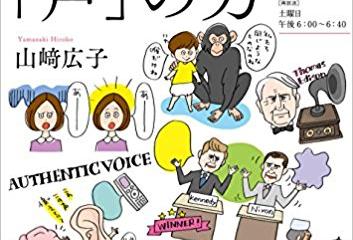 山﨑広子著『人生を変える「声」の力』NHKラジオ第2放送のエッセンスを片づけの会話に