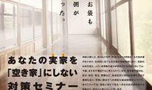 神奈川新聞掲載・あなたの実家を空き家にしない対策セミナー&個別相談会