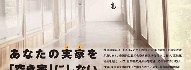 【川崎商工会議所】あなたの実家を空き家にしない対策セミナー個別相談会