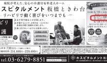 【講座】実家の片づけスタートセミナー読売新聞掲載・高齢者ホームランチ付き