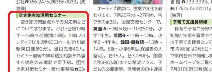 「あなたの実家を空き家にしない対策セミナー・個別相談会」が、川崎市広報に掲載されました