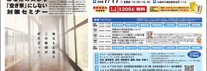 本日の神奈川新聞掲載・あなたの実家を空き家にしない対策セミナー&個別相談会