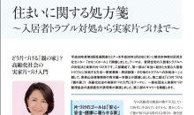 (公社)全日本不動産協会 全日本不動産関東流通センター「広報ふれあい」掲載