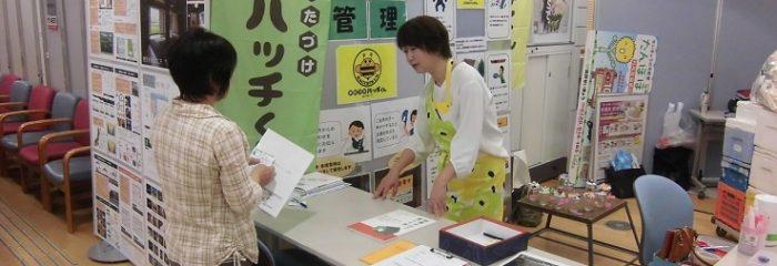 福井・すこやかフェスタ 実家片づけ相談イベント無事終了しました