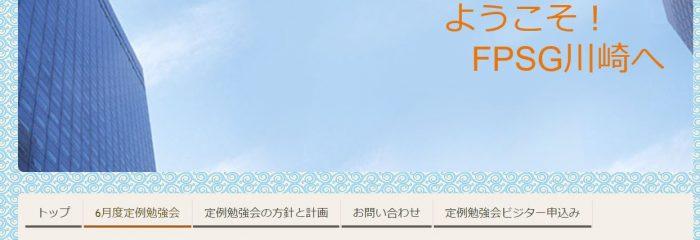 【講座】「 実家の片づけ入門~円満相続につながる整理術」川崎ファイナンシャルプランナー様主催セミナー
