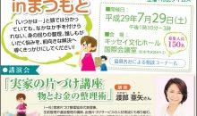 【長野松本】実家の片づけ講座~物とお金の整理術~