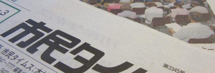 『市民タイムス』記事掲載「実家の片づけ講座」長野松本市開催