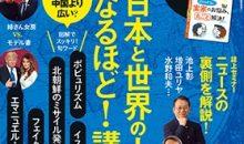 本日発売『日経おとなのOFF』「実家のお悩み、丸ごと解決BOOK」実家の片付け記事が掲載されました