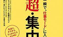 発売中!『日経ビジネスアソシエ』実家の片づけ掲載・帰省対策