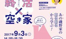"""京都「終活×空き家」中京マチビトCafe""""学びと共鳴編"""""""