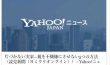【Yahoo!ニュース配信】片づかない実家…親を不機嫌にさせない5つの方法