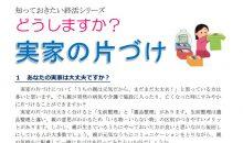 「実家の片づけ」特集・清瀬市消費生活センター広報紙「ちえのわ」掲載