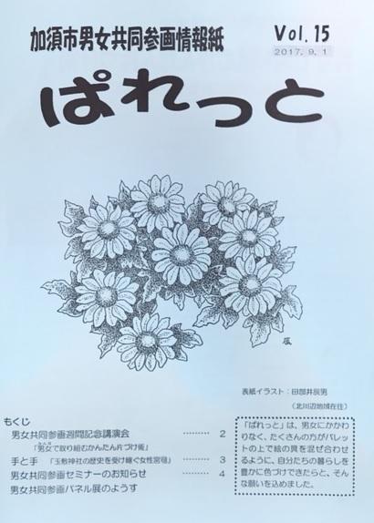 加須市男女共同参画情報紙に実家の片づけ講座が掲載されました