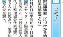 【東京狛江】片づけから始める安全な部屋づくり|講座・セミナー
