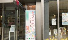 ワークショップ 実家片づけアドバイザーに学ぶ人生の棚卸 | 東京ウィメンズプラザ主催