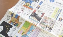 東京狛江・片づけから始める安全な部屋づくり講座が「安心安全通信」に掲載