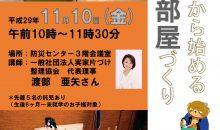 【東京狛江】講座・片づけから始める安全な部屋づくり
