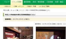 【富山】平成29年度砺波市男女共同参画推進のつどい