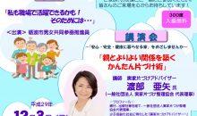 【富山砺波】講座「親とよりよい関係を築く片づけ術」