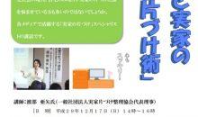 【栃木県那須塩原】「自宅と実家の簡単片づけ術」知って得するセミナー
